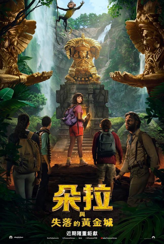 朵拉與失落的黃金城_Dora and the Lost City of Gold_電影海報