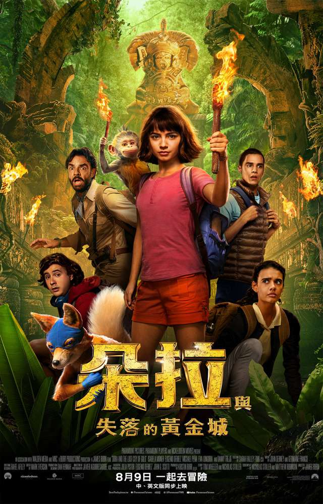 朵拉與失落的黃金城_Dora and the Lost City of Gold_電影海報