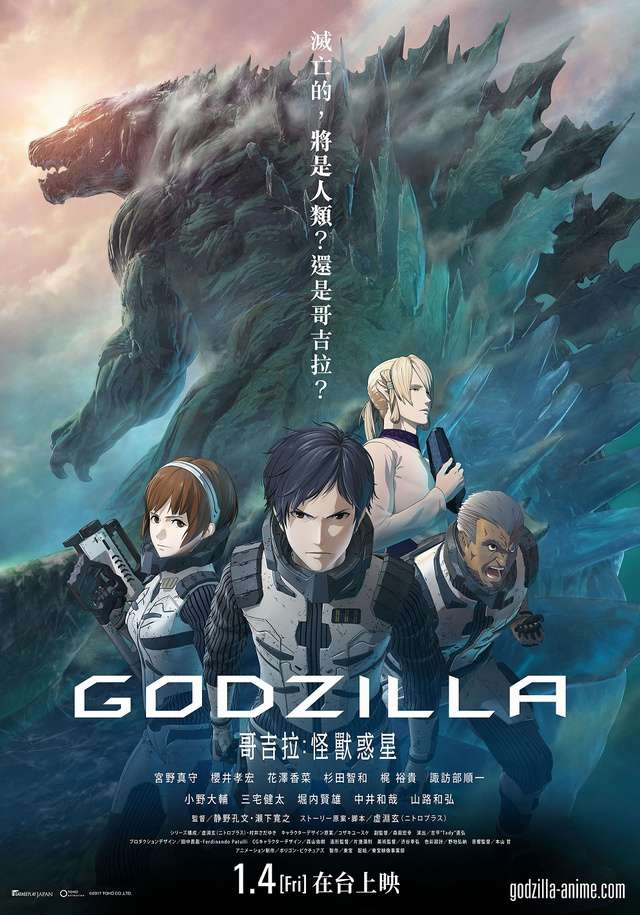 哥吉拉:怪獸惑星_Godzilla: Monster Planet_電影海報