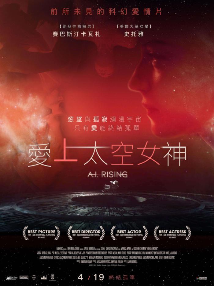 愛上太空女神_A.I. Rising_電影海報