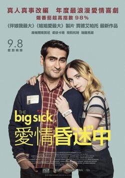 愛情昏迷中_The Big Sick_電影劇照