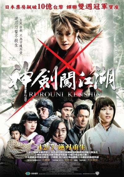 神劍闖江湖_Rurouni Kenshin_電影海報