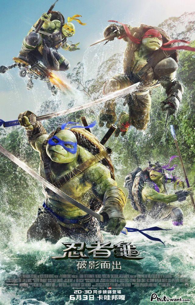 忍者龜:破影而出_Teenage Mutant Ninja Turtles: Out of the Shadows_電影海報