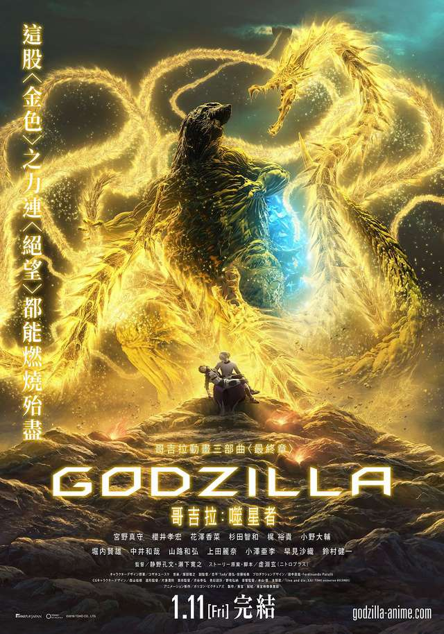 哥吉拉:噬星者_GODZILLA: The Planet Eater_電影海報
