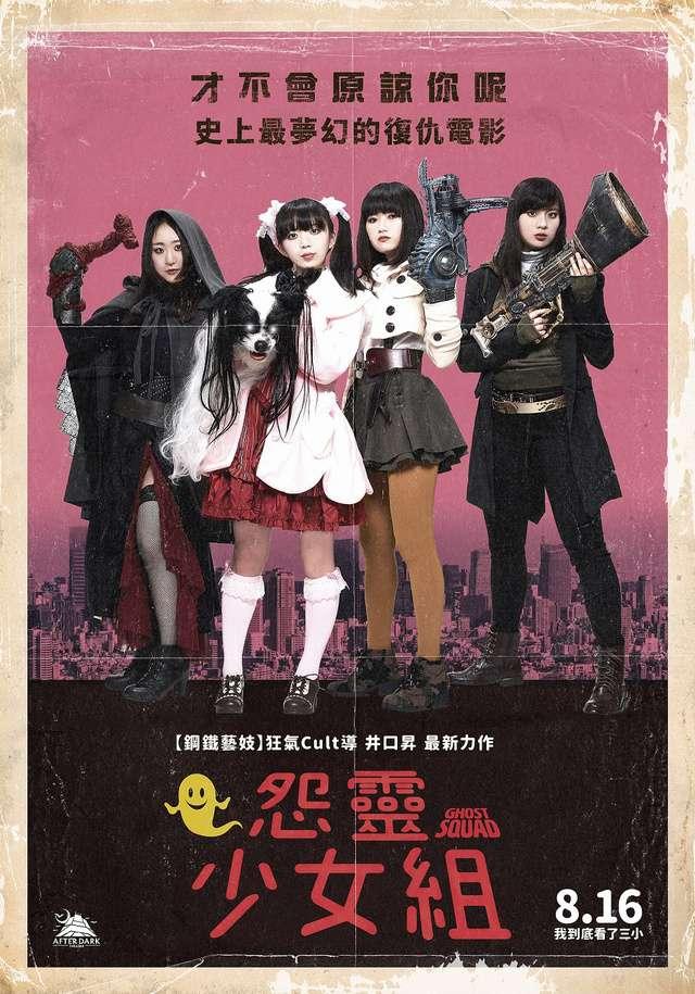 怨靈少女組_Ghost Squad_電影海報