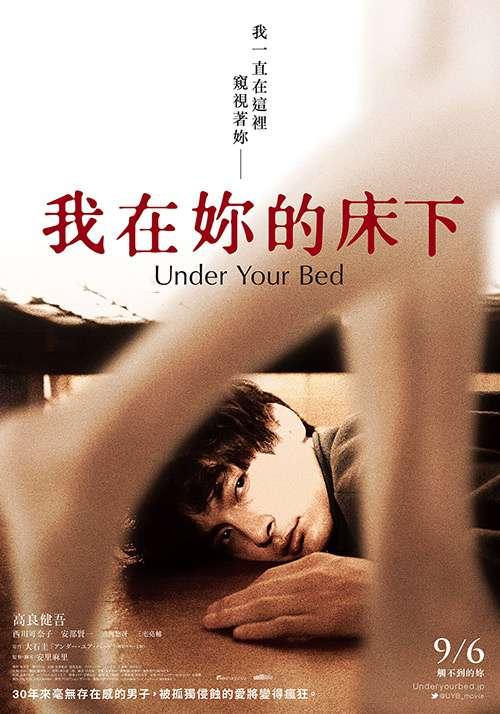 我在妳的床下_Under Your Bed_電影海報