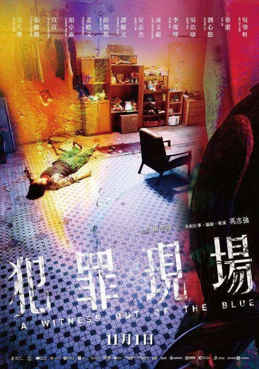 犯罪現場_A Witness out of the Blue_電影海報