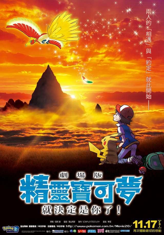 劇場版精靈寶可夢:就決定是你了!_Pokemon the Movie: I Choose You!_電影海報