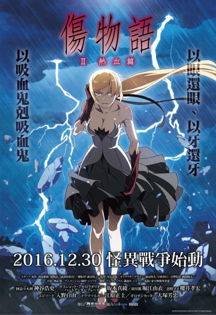 傷物語II–熱血篇_Kizumonogatari II: Nekketsu-hen_電影海報